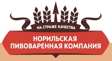 ООО Норильская пивоваренная компания