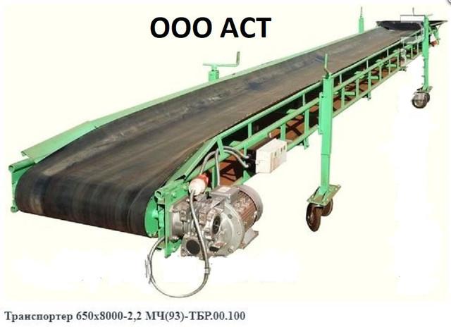 Транспортеры арматуры схема ленточного конвейера в цеху