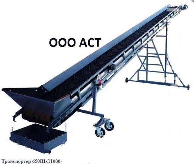 транспортер для подъема на высоту