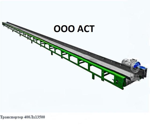 Загрузочный ленточный транспортер цены фольксваген т5 транспортер грузопассажирский