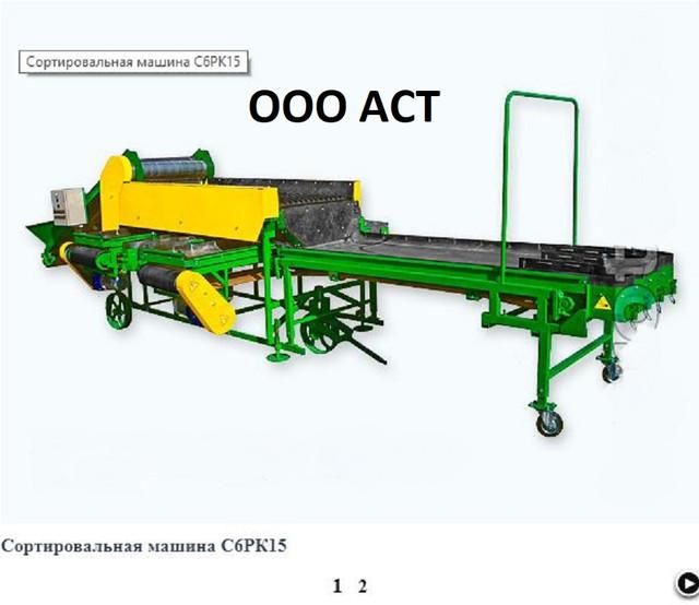 Транспортер для сортировки картофеля ленточные транспортеры с весами
