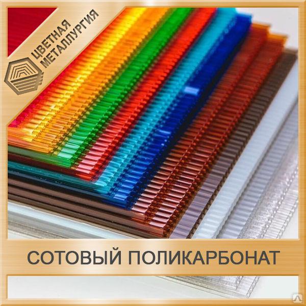 Сотовый поликарбонат BEROLUX 4 мм 2.1х12 м прозрачный, цена в Новосибирске от компании Цветная Металлургия
